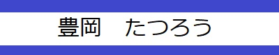 豊岡たつろうのブログ 富山市の未来へキックオフ 豊岡達郎